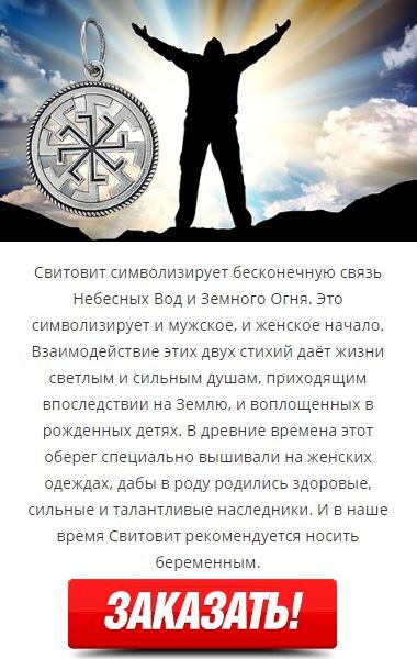 чертежи славянских оберегов